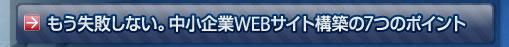 もう失敗しない。中小企業WEBサイト構築の7つのポイント