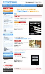 電設&制御.com