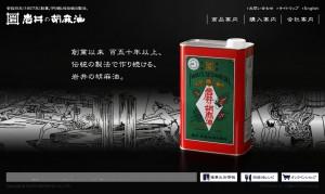 岩井の胡麻油株式会社